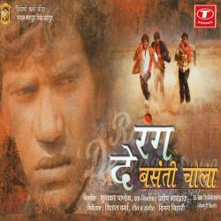 Rang de basanti chola bhojpuri movie cast : Convert mov to