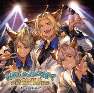 Cafe de Party Night Dancho no Onayami Orera ga Marutto Byou de Kaiketsu Hen SP ~GRANBLUE FANTASY~. Front. Нажмите, чтобы увеличить.