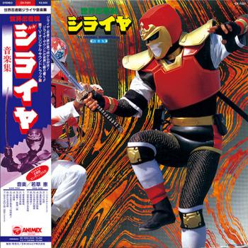 Sekai Ninja Sen Jiraiya TV ORIGINAL SOUNDTRACK Ongakushuu. Front (small). Нажмите, чтобы увеличить.