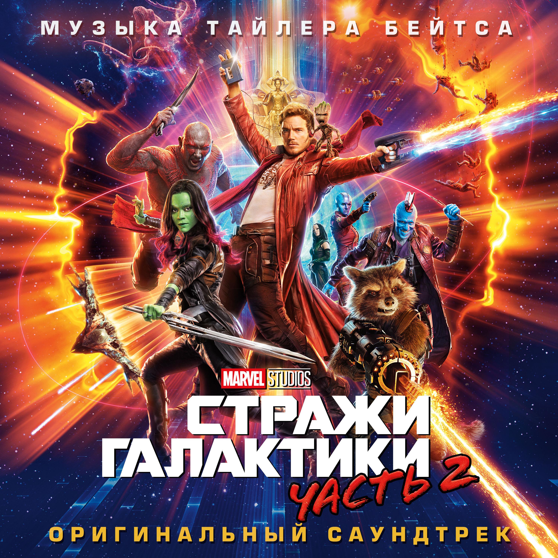 Стражи галактики / guardians of the galaxy (2014/hd) 1080p скачать.