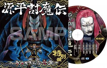 Genpei Toumaden SOUND CHRONICLE Special Disc. Package (sample). Нажмите, чтобы увеличить.