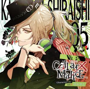 Collar×Malice Character CD vol.5 KAGEYUKI SHIRAISHI. Front (small). Нажмите, чтобы увеличить.