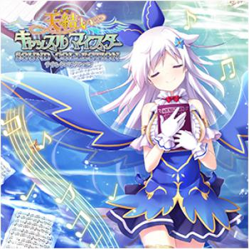 Amayui Castle Meister Sound Collection. Front (small). Нажмите, чтобы увеличить.