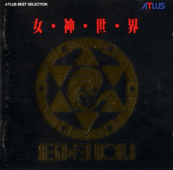 ATLUS BEST SELECTION MEGAMI SEKAI MEGATEN WORLD. Front. Нажмите, чтобы увеличить.