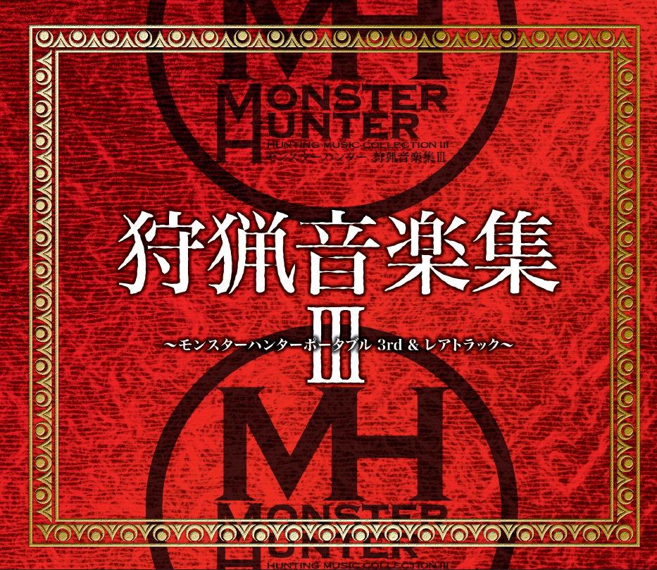 monster hunter hunting music collection iii monster hunter
