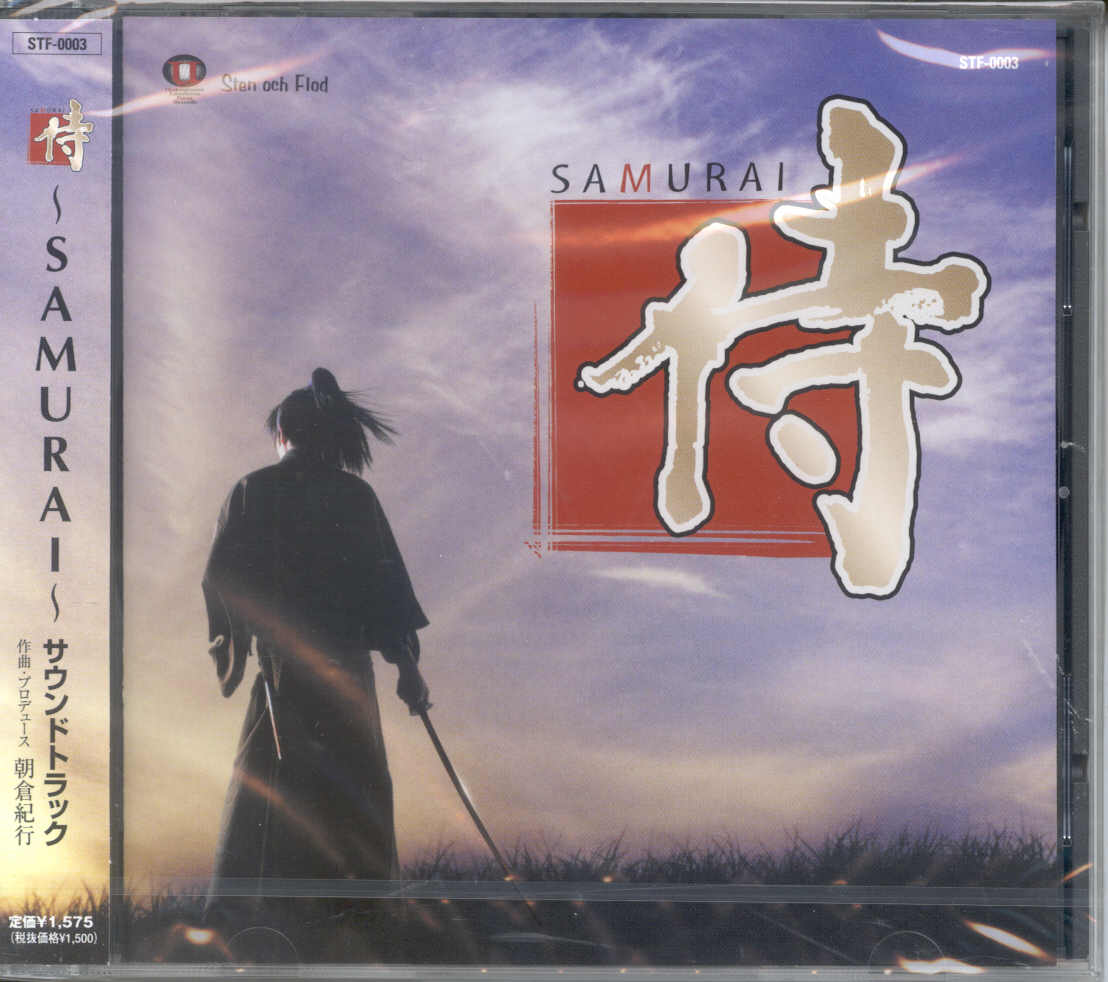 an overview of the samurai