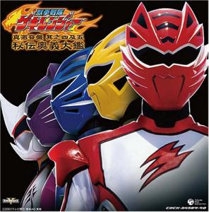 Juken Sentai Gekiranger Original Album Shin Geki On Ban Vol.4 & 5. Front. Нажмите, чтобы увеличить.