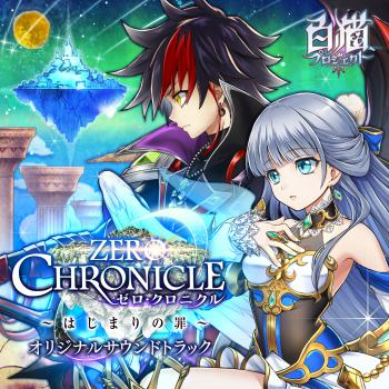 ZERO CHRONICLE ~Hajimari no Tsumi~ Original Soundtrack. Front. Нажмите, чтобы увеличить.