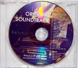 The Future Radio and the Artificial Pigeons ORIGINAL SOUNDTRACK. Disc. Нажмите, чтобы увеличить.
