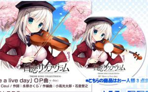 Shirokoi Sakura * Gram -Theme Song Collection! 4-. CD . Нажмите, чтобы увеличить.