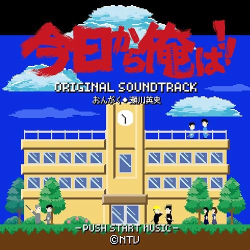 Kyou Kara Ore Wa!! Original Soundtrack музыка из дорамы