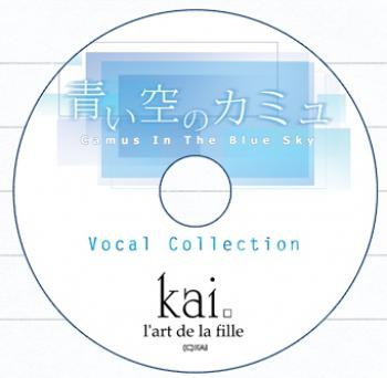 Canus In The Blue Sky Vocal Collection. Disc Label (small). Нажмите, чтобы увеличить.