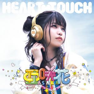 HEART TOUCH / Asaka [Deluxe Edition]. Front (small). Нажмите, чтобы увеличить.