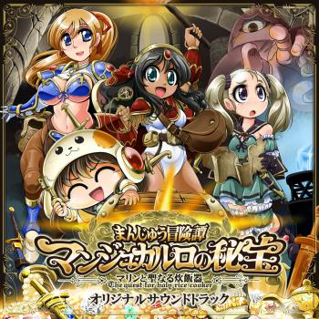 Treasure of Manjyucarlo ~Quest for Holy Rice Cooker~ Original Soundtrack, The. Front. Нажмите, чтобы увеличить.