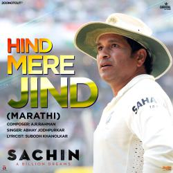 Hind Mere Jind From