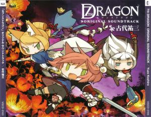 7th Dragon Original Soundtrack. Front. �������, ����� ���������.
