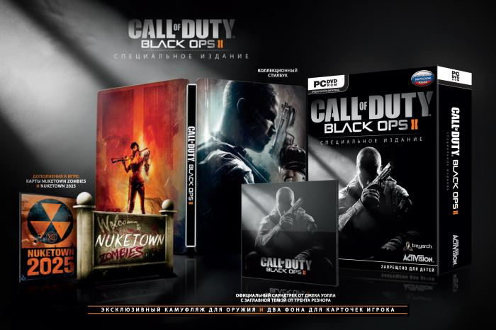 Call of Duty: Black Ops II коллекционное издание с саундтреком