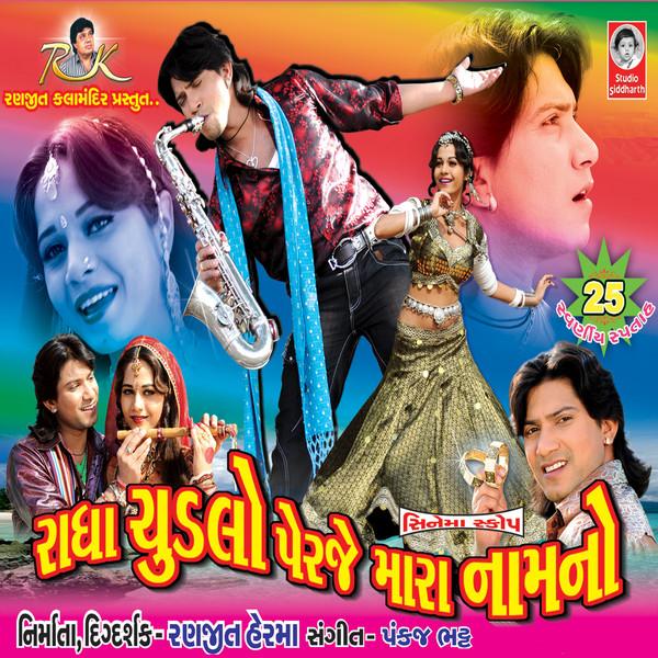 Avatar 2 Vikram Thakor: Radha Chudlo Paherje Mara Naam No Original Motion Picture