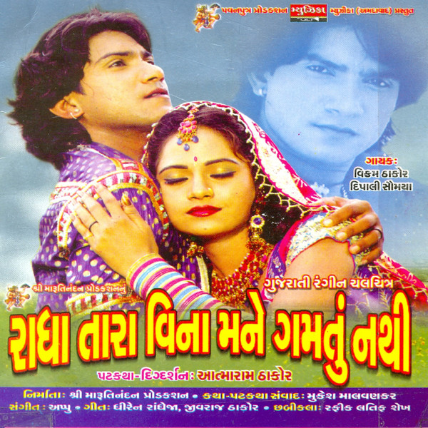 Avatar 2 Vikram Thakor: Radha Tara Vina Mane Gamatun Nathi Original Motion Picture
