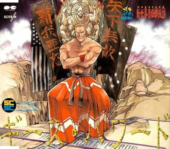 SNK Characters Sounds Collection Volume 3 ~ Geese Howard. Front. Нажмите, чтобы увеличить.