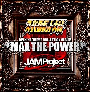 Super Robot Wars x JAM Project OPENING THEME COLLECTION ALBUM MAX THE POWER. Front. Нажмите, чтобы увеличить.