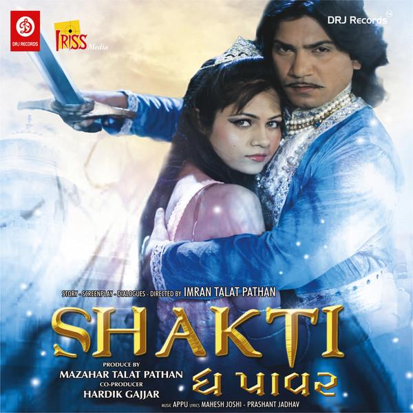 Avatar 2 Vikram Thakor: Вернуть сына музыка из фильма