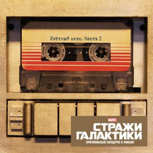 Guardians of the Galaxy: Awesome Mix, Vol. 1 Original Motion Picture Soundtrack. Лицевая сторона . Нажмите, чтобы увеличить.