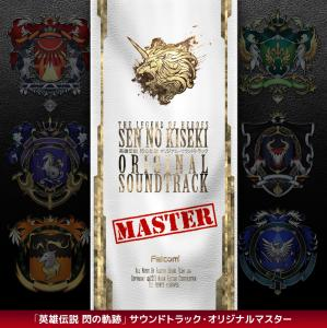 THE LEGEND OF HEROES: SEN NO KISEKI ORIGINAL SOUNDTRACK MASTER, The. Front. Нажмите, чтобы увеличить.