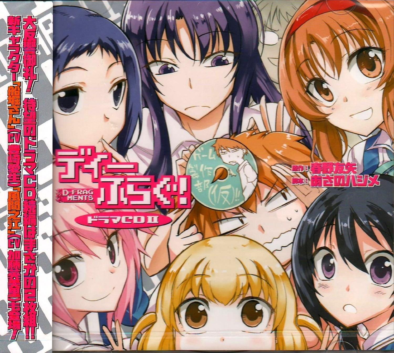 D-FRAGMENTS Drama CD II музыка из игры