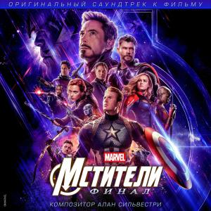 Avengers: Endgame Original Motion Picture Soundtrack. Front. Нажмите, чтобы увеличить.