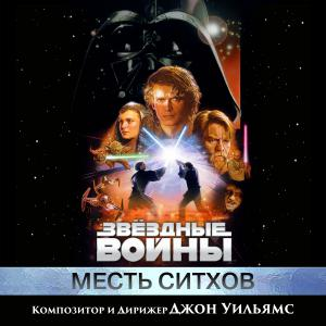 Star Wars Episode III: Revenge of the Sith Original Motion Picture Soundtrack. Лицевая сторона . Нажмите, чтобы увеличить.