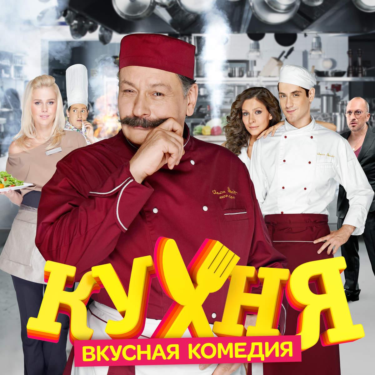 Русские на кухне смотреть 17 фотография