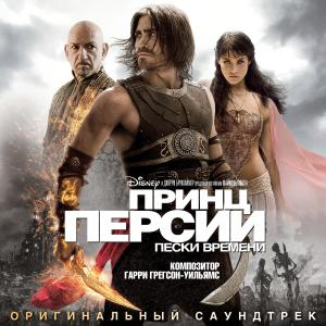 Prince of Persia: The Sands of Time Soundtrack from the Motion Picture. Лицевая сторона Rus. Нажмите, чтобы увеличить.