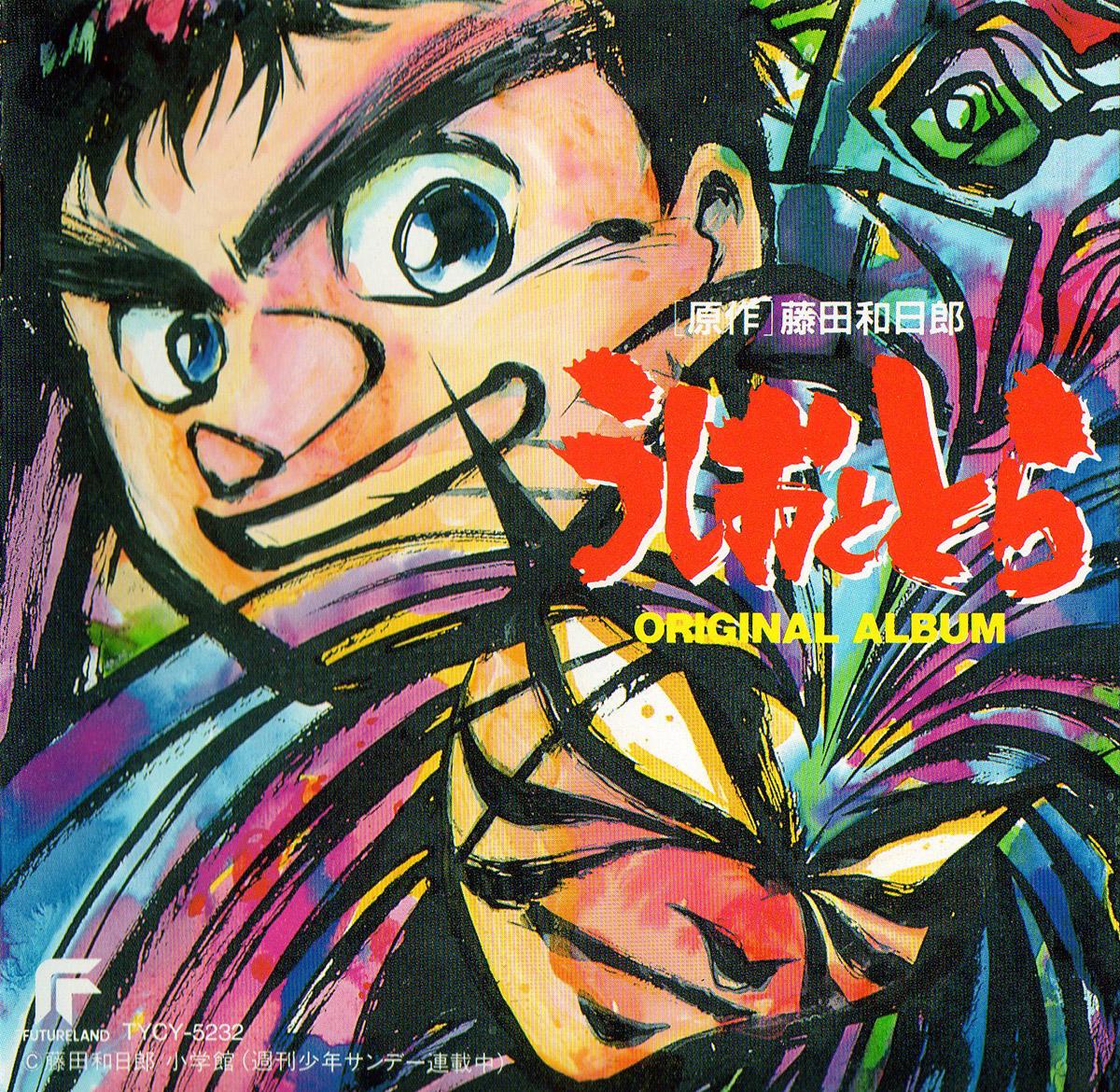 Ushio And Tora Bs: Ushio To Tora Original Album музыка из игры