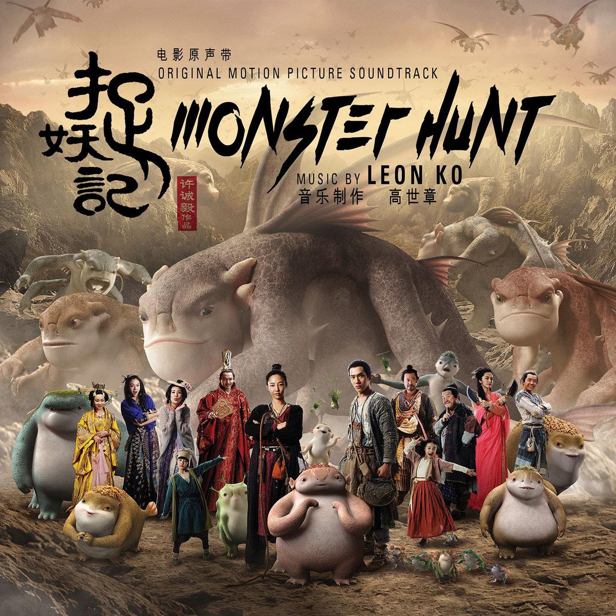 Охота на монстра музыка из фильма | monster hunt original motion.