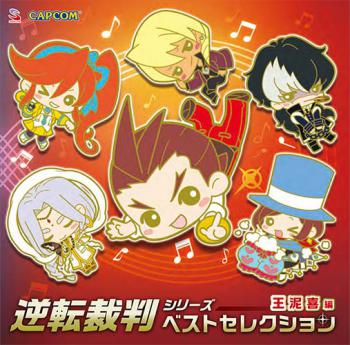 Gyakuten Saiban Series Best Selection ~ Odoroki-hen. Front (small). Нажмите, чтобы увеличить.